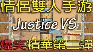 【BonJo】Justice VS  雙人遊戲爆笑精華 第二彈  適合跟朋友同學玩的手游