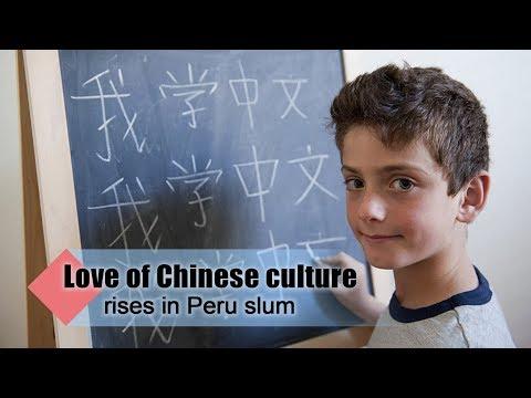 Live: Love of Chinese culture rises in Peru slum走进秘鲁贫民区 汉语课深受欢迎