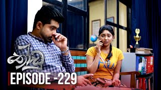 Thoodu | Episode 229 - (2020-01-02) | ITN Thumbnail