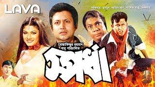 Spordha | স্পর্ধা | Amin Khan | Munmun | Ilias Kanchan | Bangla Full Movie