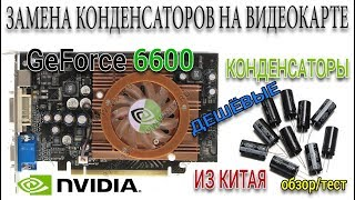 Замена конденсаторов на видеокарте Дешевые электролиты из Китая обзоры/тесты