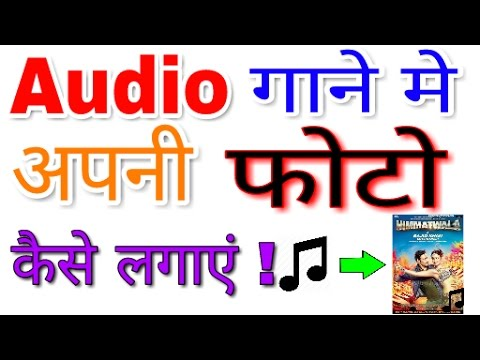 SONG ME PHOTO KISE LAGAYE  How to add photo in audio file  Android app  online tech study