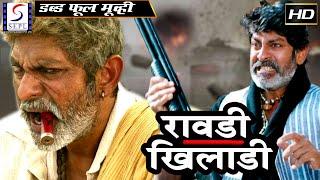 Jagapathi Babu,Neha l 2017 NEW Full Hindi Dubbed Movie   Full Movie   Latest Hindi Action Movies