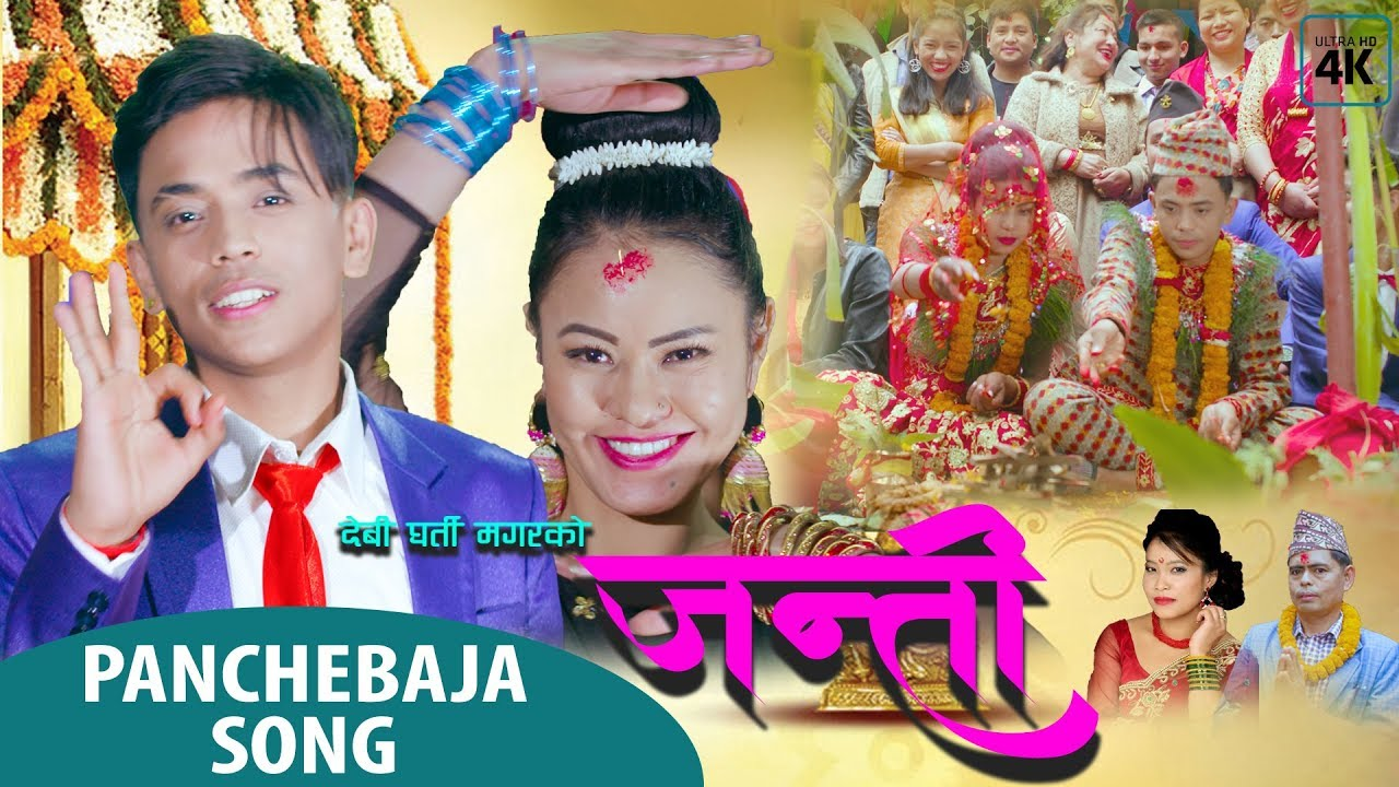Janti जन्ती | Devi Gharti Magar & Kumar KC | New Panche Baja Song 2076