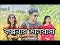 Kolponar Valobasa  কল্পনার ভালবাসা  Bangla New  Romantic Natok 2018 Versity Life Love Story Mp3