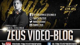 Zeus's видео блог № - 27 (моё прошлое часть 4.как я попал в virtus.pro)