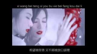 田馥甄 - 矛盾 Contradiction 歌詞版 LYRICS (PINYIN + CHINESE)