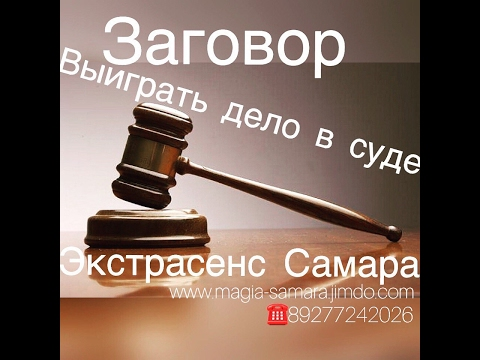Заговор чтобы выиграть дело в суде. Отвечает Вебер Ирина Ивановна