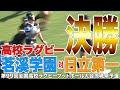 [高校ラグビー]決勝 全国高校ラグビー 茨城県予選