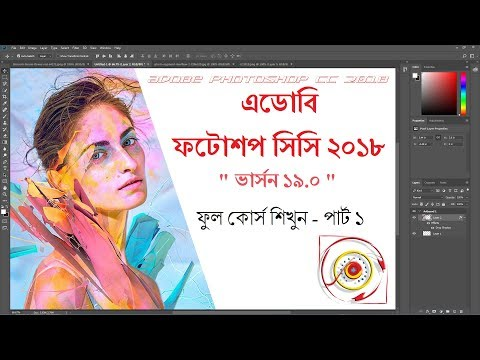 How To Install Adobe PhotoShop  Cc 2018 (verson- 19.0) &  Basic Guide || Bengali