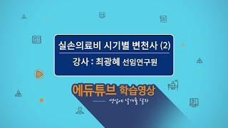 실손의료비 시기별 변천사(2)