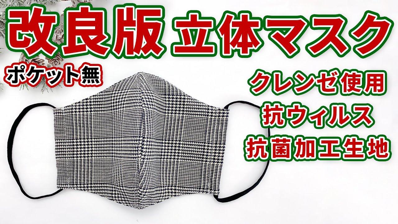 マスク ユザワヤ 型紙 プリーツ