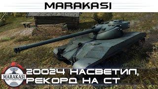 20024 насветил, рекорд на ст по засвету World of Tanks