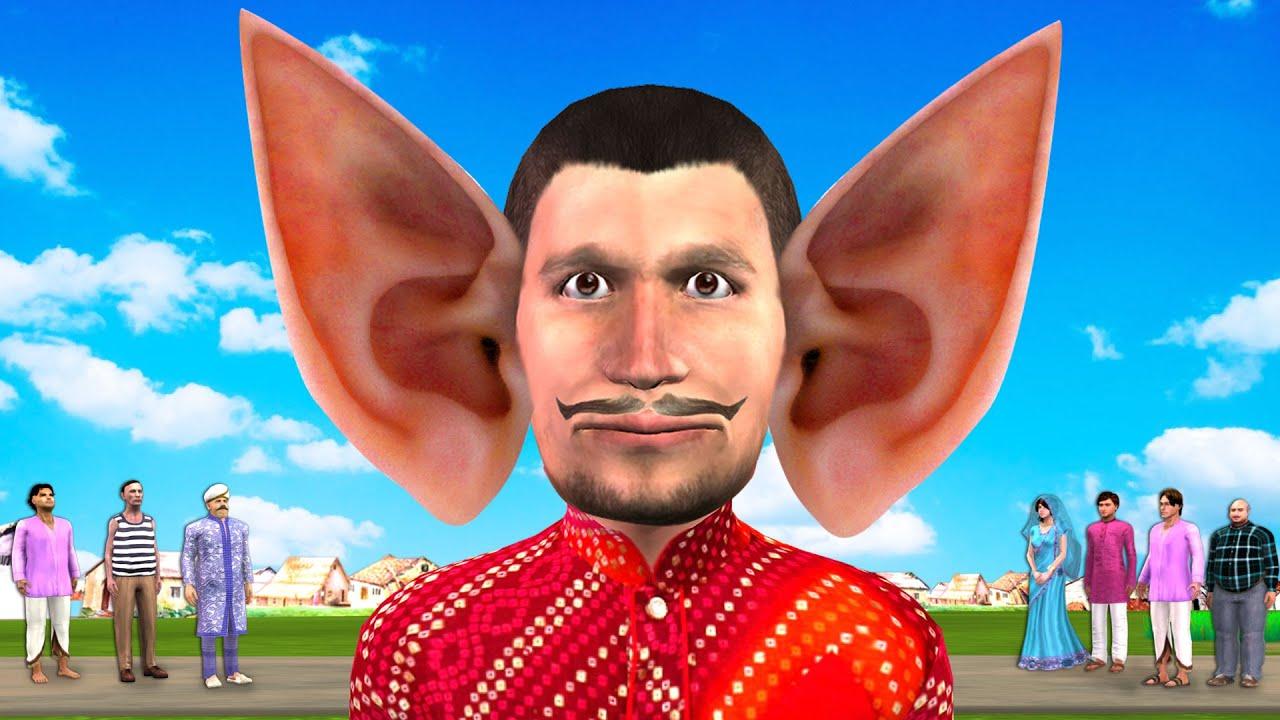 जादुई बड़े कान वाला Magical Big Ears Wala Comedy Video हिदी कहानिय Hindi Kahaniya Funny Comedy Video