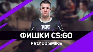 "CYBERSCHOOL: ФИШКИ КС:ГО #1 - pro100 ""SMIKE"""