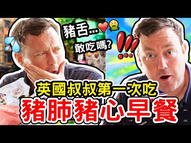 英國叔叔第一次吃豬肺、豬心跟豬舌... 竟然覺得超喜歡😭 BRITISH TRIES TAIWANESE ORGAN BASED(?) BREAKFAST