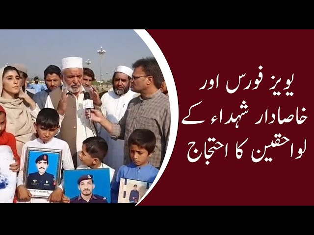 Levies and Khasadar Forces Families Protest