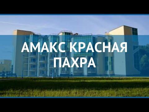 АМАКС КРАСНАЯ ПАХРА 3* Москва/Подмосковье – АМАКС КРАСНАЯ ПАХРА 3* Москва/Подмосковье видео обзор