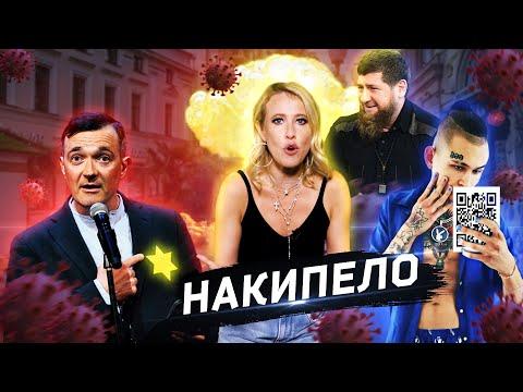 Бероев со звездой, а Собчак с QR-кодом. Путин пишет немцам, а Сурков - Путину. ОСТОРОЖНО: НОВОСТИ!