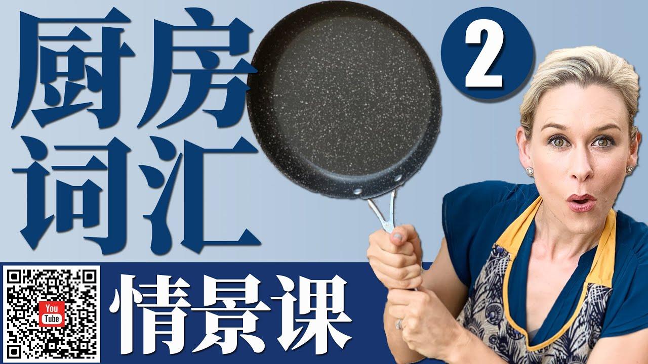 厨房用品英语单词 2 【情景课】 日常生活英文【从零开始学英语】 跟洋妞学英语