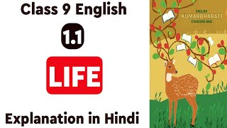 1.1 Life   Class 9 Kumarbharati English   Full Poem explanation in Hindi   MH Board