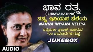 Nanna Iniyana Neleya | Bhaava Rathna | Ratnamala Prakash |Kannada Bhavageethegalu|Kannada Folk Songs