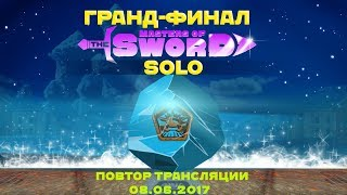 KoLLIaK_BHE_3aKoHa vs advokatee Masters of the sword. Solo Гранд-финал 08.06.2018