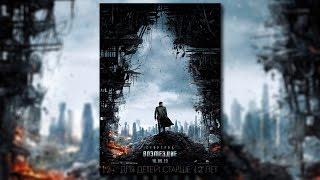 Стартрек: Возмездие.  Star Trek Into Darkness. (2013) Мнение о фильме.