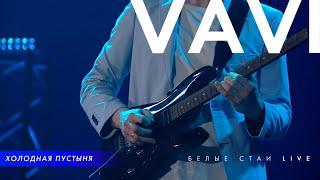 Смотреть клип Vavi - Холодная Пустыня