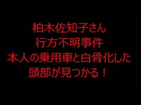 柏木佐知子さん島根県松江市行方不明事件に新展開