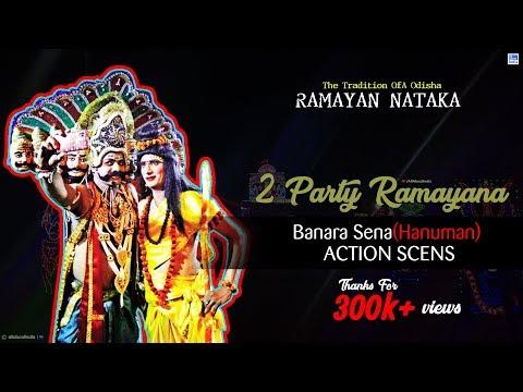 2 Party Ramayan Natak 2017 | Banara scene | Bira Hanuman || All About India