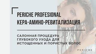 КераАминоРевитализация процедура глубокого ухода за волосами в салоне красоты Periche Profesional