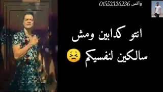 اجمد حاله واتس علي قدوره حسن شاكوش حمو بيكا مهرجان لما بغيب مبغبش اونطه