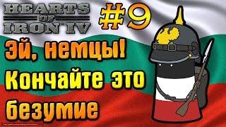 Да когда ж эта война закончится? HoI 4: The Great War | Прохождение за Болгарию #9