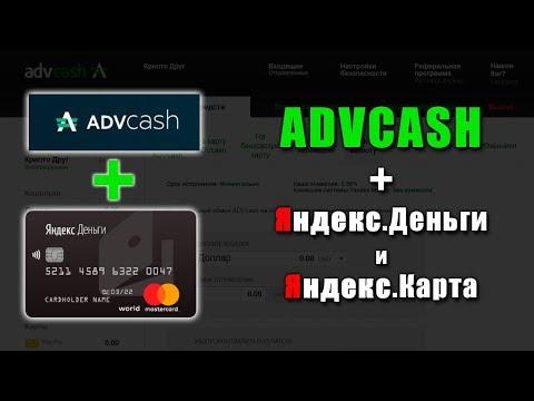 Вывод с AdvCash на Яндекс-деньги за 0.99% для оплаты покупок Яндекс-картой