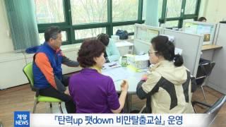 4월 2주_계양구보건소, 『탄력up 팻down 비만탈출교실』운영 영상 썸네일