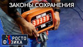 Законы сохранения   ПРОСТО ФИЗИКА с Алексеем Иванченко