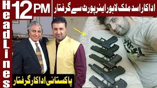 Actor Asad Malik Arrested From Lahore Airport   Headlines 12 PM   13 November 2018   Express News