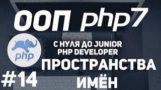 ООП для начинающих PHP. Пространства имен