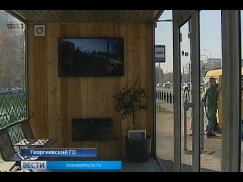 В Георгиевске появилась остановка со сплит-системой, телевизором и USB-зарядкой