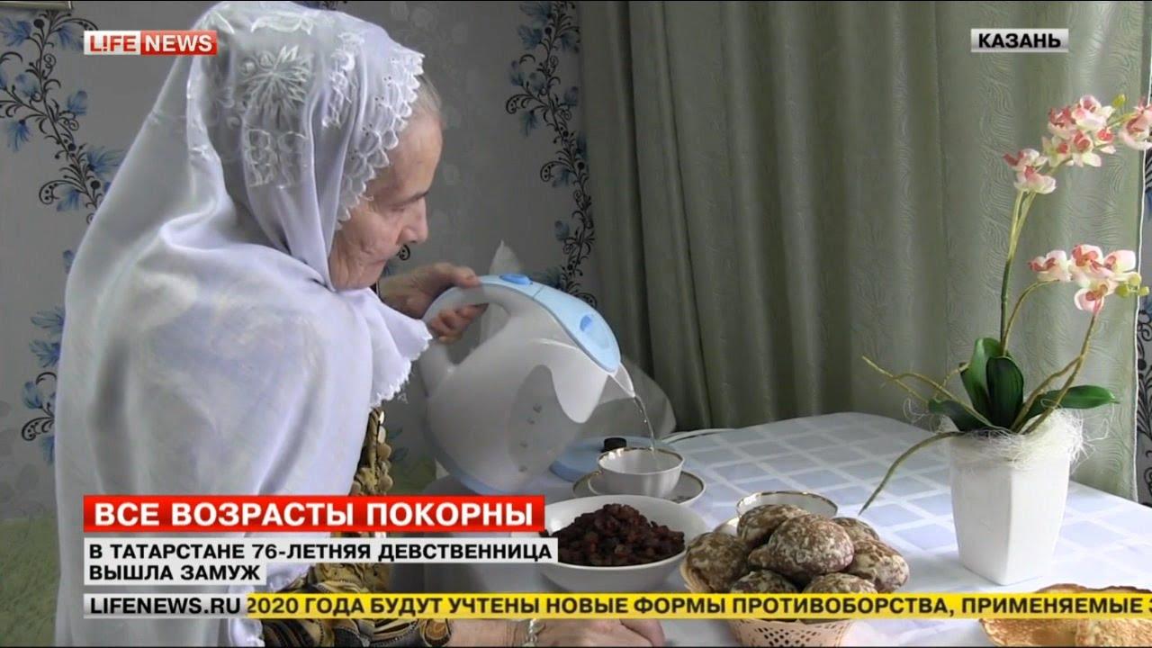 76-ամյա կույս տատիկը պատրաստվում է ամուսնանալ իրենից 10 տարով փոքր տղամարդու հետ