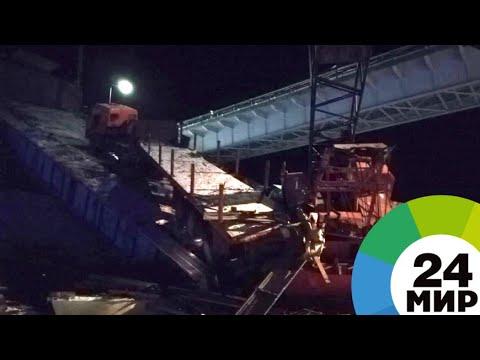 Обрушение моста в ХМАО-Югре: возбуждено уголовное дело - МИР 24