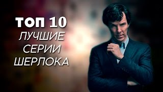 ТОП-10 | ЛУЧШИЕ СЕРИИ ШЕРЛОКА