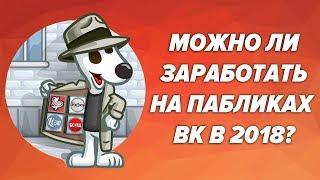 Можно ли заработать В Контакте на группах,страницах ?