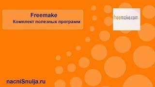 Комплект полезных программ от Freemake