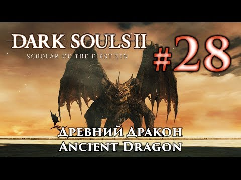 Dark Souls 2: Древний Дракон / Ancient Dragon
