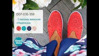 Слипоны женские «Надежда». Shop & Show (Обувь)