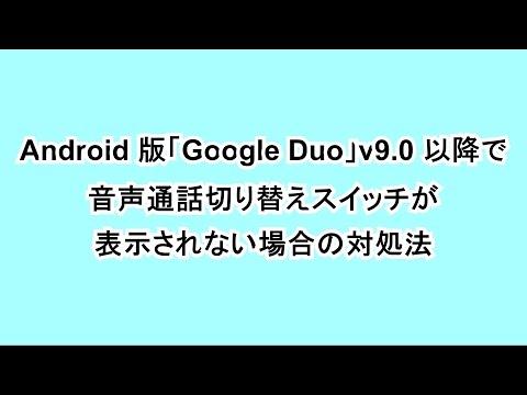 Android 版「Google Duo」v9.0 以降で音声通話切り替えスイッチが表示されない場合の対処法