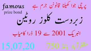 zabardast close routeen unbreak 2001 bond 750 muzaffarabad 15,07,20 ! famous prize bond