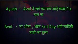 Ayush 💑 Avni | दोन जीवांच प्रेम Part 273 | Romance Btwn Couple In Room | Cute Masti Hubby Wife |